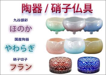 陶器&硝子_バナー_3