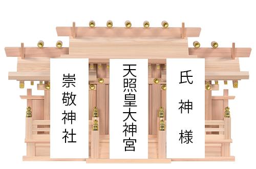 桧三社_底口_札名1
