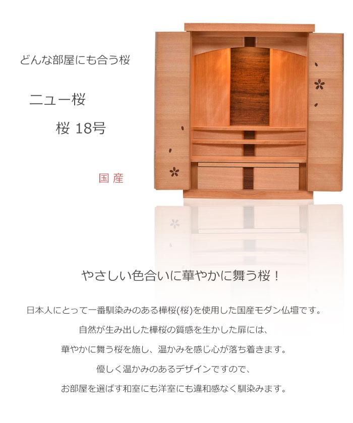 ニュー桜18号_1