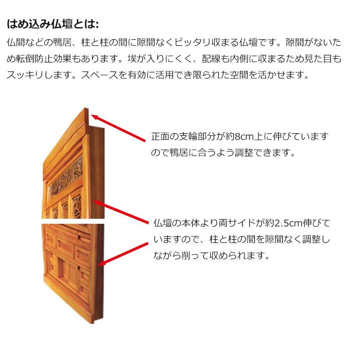 はめ込み仏壇_2