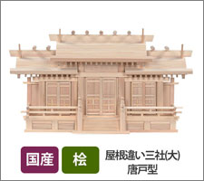 桧 屋根違い三社(大)唐戸