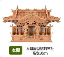 本欅 入母屋彫刻三社 高50cm