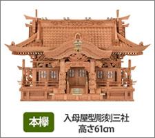 本欅 入母屋彫刻三社 高61cm
