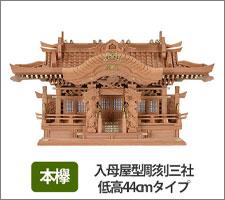 本欅 入母屋彫刻三社 低高44cm