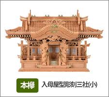 本欅 入母屋彫刻三社(小)