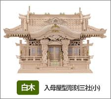 白木 入母屋彫刻三社 小