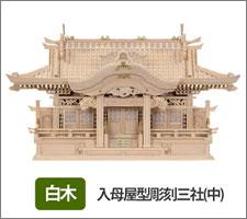 白木 入母屋彫刻三社(中)