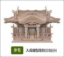 タモ 入母屋彫刻三社(小)