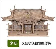 タモ 入母屋彫刻三社(中)