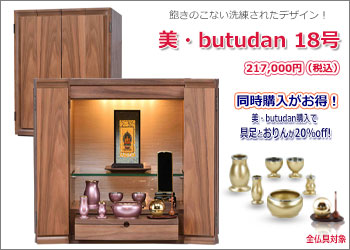 美仏壇18号_トップページ