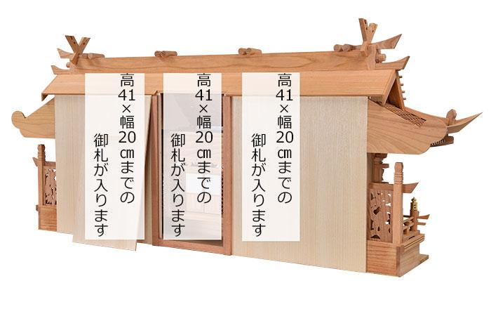 本欅 入母屋型五社 御札