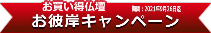 お彼岸キャンペーン_2108