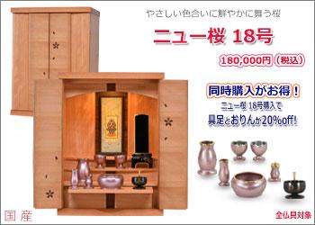 ニュー桜18号_トップページ