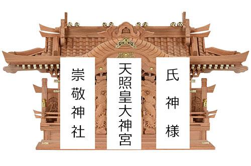 本欅 入母屋型 三社 寸法