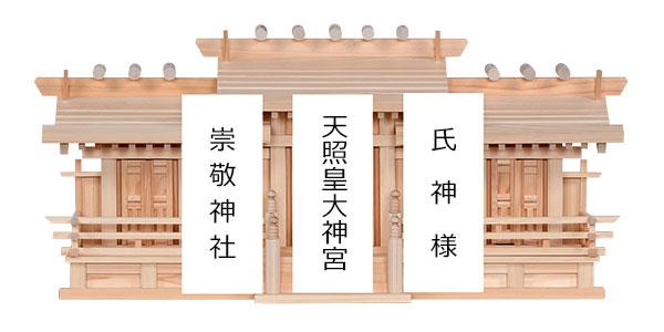 桧五社唐戸36㎝ 札名