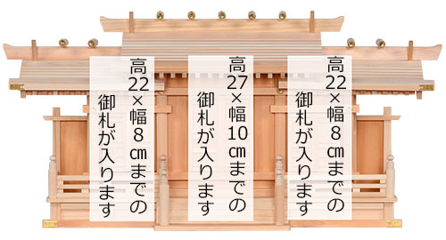 木曽桧 三社唐戸 札寸法1