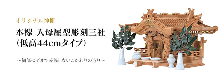 オリジナル仏壇