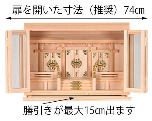 箱宮本体寸法2