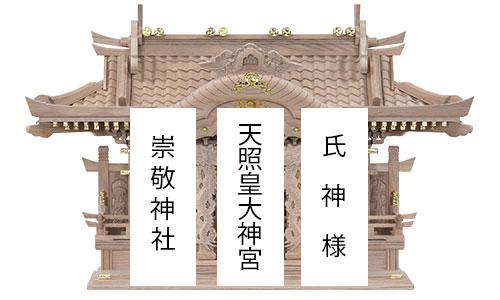 タモ入母屋(小)_札名1