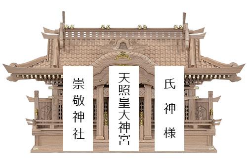 タモ入母屋(中)札名1