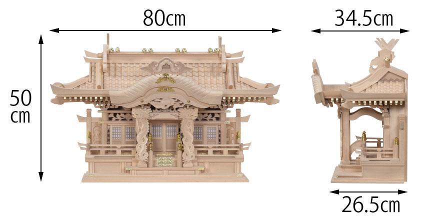 白木入母屋(小)寸法1